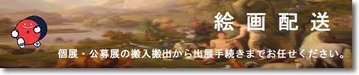 -絵画輸送-個展・公募展の搬入搬出から出展手続きまでお任せください。